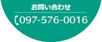 TEL:097-576-0016